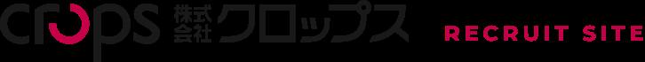 株式会社クロップス採用サイト