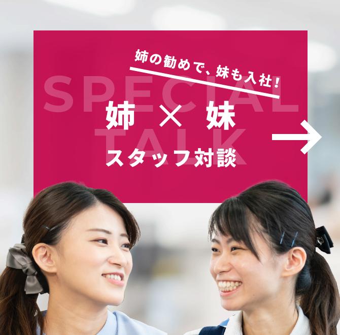SPECIAL TALK「姉×妹」スタッフ対談